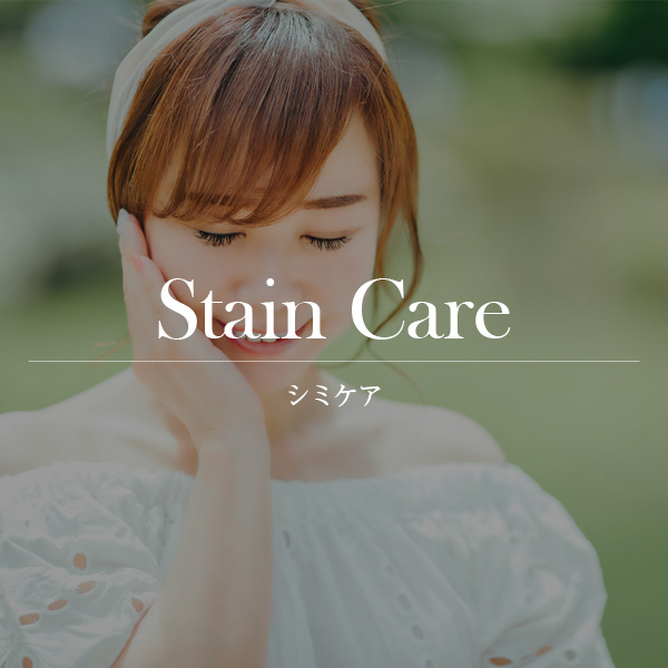 Stain Care(シミケア)