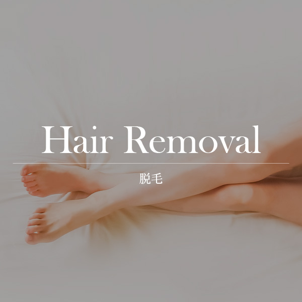Hair Removal(脱毛)